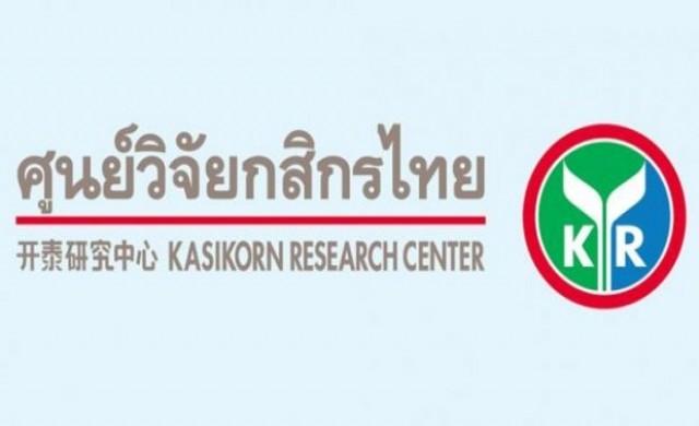 ศูนย์วิจัยกสิกรไทยคงจีดีพีปีนี้โต2.8%